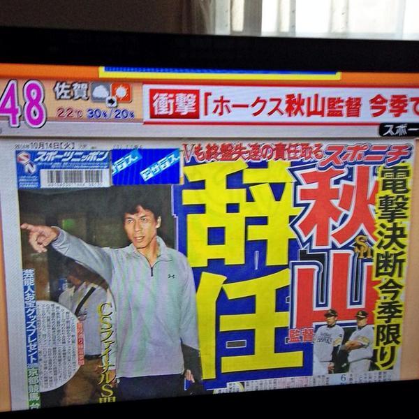 ソフトバンクホークスの秋山監督が今季限りで辞任する模様です! http://t.co/fb0J0uWavu