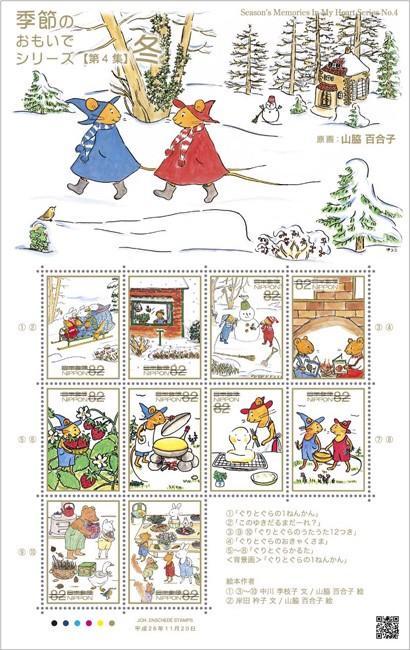 11月20日から絵本「ぐりとぐら」の記念切手発売。10枚820円、140万枚限定。年末に手紙書きたくなるいい企画。 http://t.co/kLIHvRTpz6