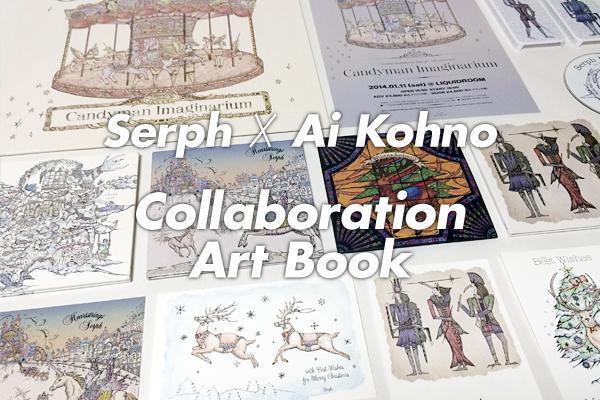 【拡散希望】「Serph x 河野愛 CD付きコラボレーション・アートブック制作プロジェクト」クラウドファンディングを利用してのチャレンジです。ぜひ皆さまのお力をお貸しください。 http://t.co/z7VEcrzsws http://t.co/nnqcA4C222