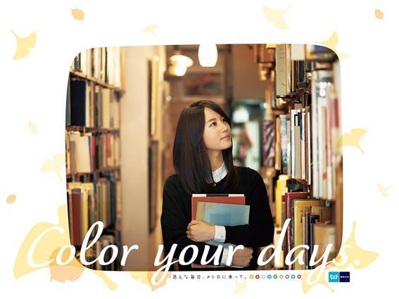『Color your days. ポスター情報 「東京の秋」篇』の堀北真紀さんのバックにボヘミアンズ・ギルドの棚が映っています。  東京メトロをご利用のお客様は駅構内で是非ご覧ください。http://t.co/4QbeN2wTiI http://t.co/R7VORwvGUd