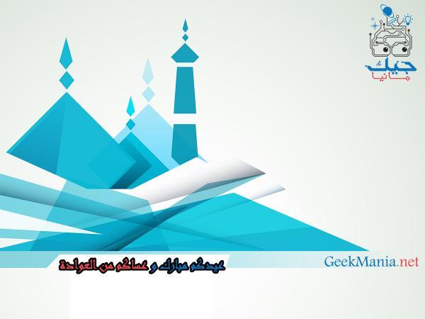 عيدكم مبارك و عساكم من العوادة http://t.co/WzGAxa9egp http://t.co/6IVVpfjUxl