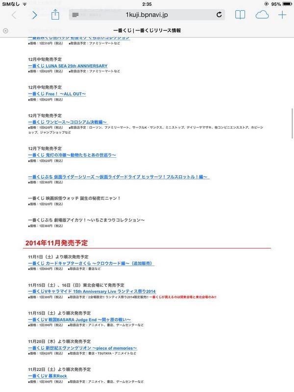 一番くじぷち 劇場版アイカツ!~いちごまつりコレクション~ とは http://t.co/u5XMQXFZ2q