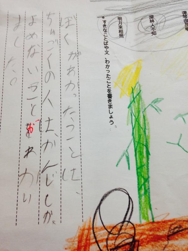 息子の答案。うん、まあ、そうなんだけどね…。小2に漢語って無理じゃない? http://t.co/yRvyqicUtu