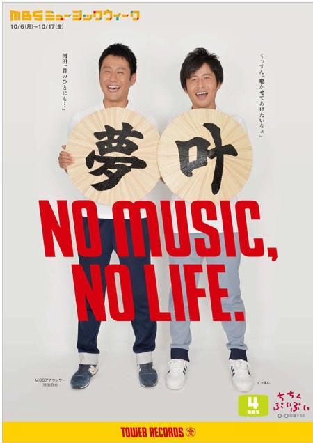 MBSミュージックウィークに先駆け、タワーレコードさんのポスターつくってもらいましたー!関西12店舗のタワーレコードで今日から掲示されます(^^) http://t.co/FcYa30bkdS
