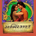 RT @Varunmanian: #KaaviyaThalaivan releasing in November. Can't wait. An epic in the making !