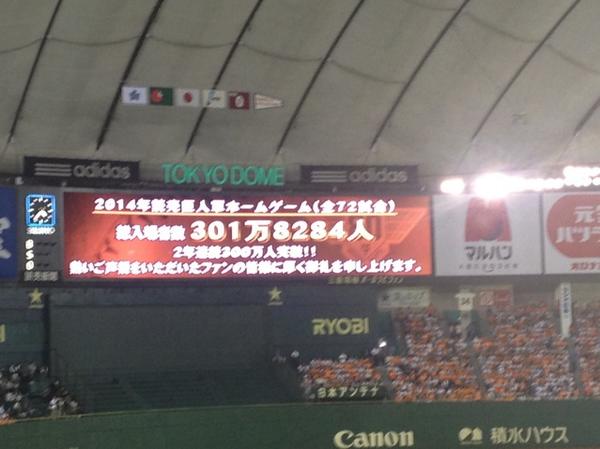 2年連続300万人突破〜\(^o^)/ http://t.co/emVshJcWum