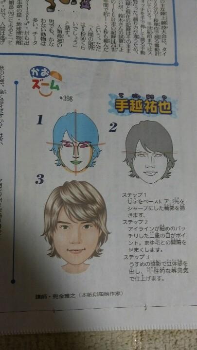 読売新聞の夕刊に手越君の似顔絵の描き方が載ってた!画伯がモデルになってました! http://t.co/ZGfycrgIXu