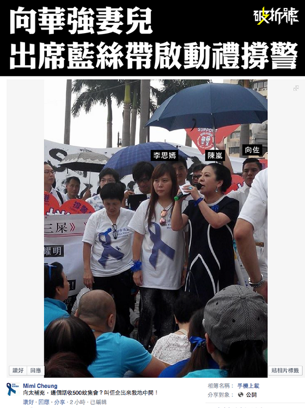 "向華強家族出現,台灣學運翻版。""@shirleyZhaoXY: Alleged triad boss Charles Heung's wife Tiffany Chan and son appeared.. http://t.co/qxYyBL51LA"""