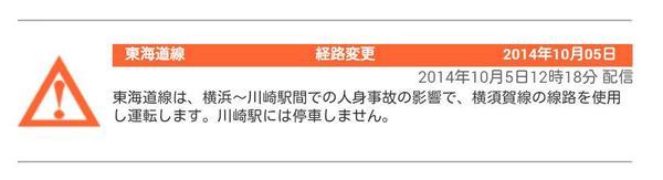「東海道線は川崎駅には停車しません」!! http://t.co/2S7UCPX4Ul