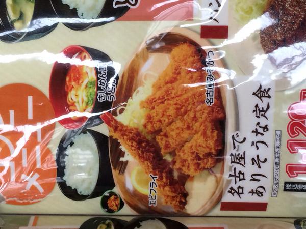 名古屋でありそうな定食とは http://t.co/BMTN9Nt9Al