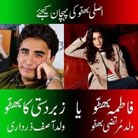 Bilawal Bhuttos Family Will Decide His Fate Zulfiqar Mirza - Bhutto family