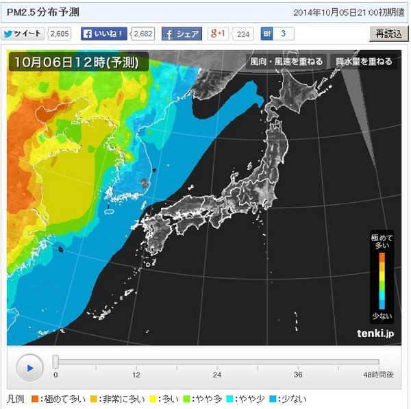 お!RT @ta_i7: 台風によって日本のPM2.5は見事に吹き飛ばされました http://t.co/cMr0Lc0kPm http://t.co/JOcUcvRUl2