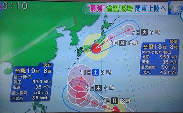 と言ってる間に、次の台風19号スタンバイらしいぞ。 http://t.co/QG82XnbivY