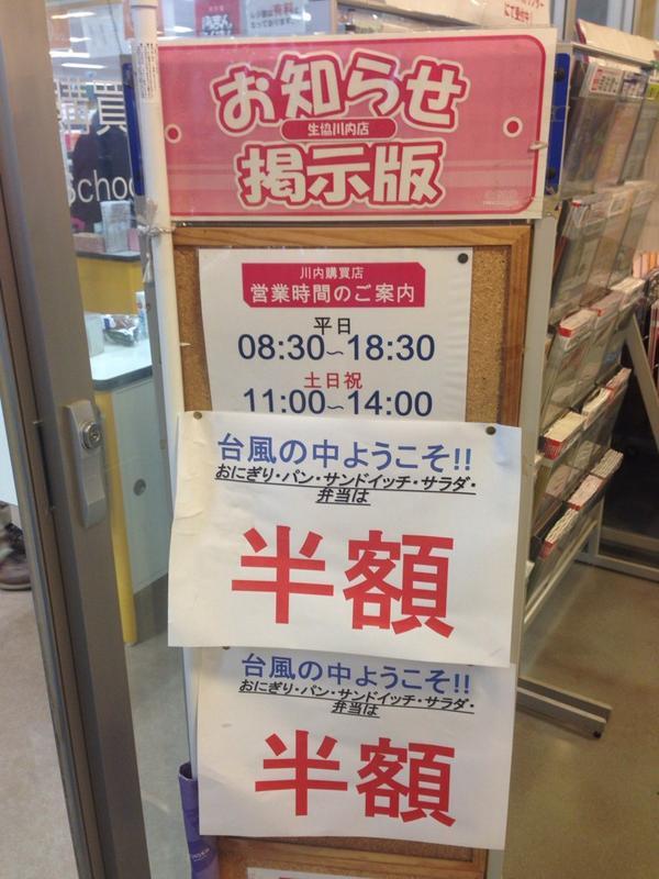 現在川内北キャンパスの購買では台風半額セールを行っています!  台風で帰宅する前に是非ご利用ください! http://t.co/5fFqYghotF