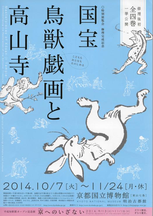 国宝「鳥獣人物戯画」全4巻を展示する特別展が、10/7から京都国立博物館で開催されます!約4年がかりの修理を終えて以降、全巻が展示されるのは初めて。観光の際にぜひ! http://t.co/OzQiZzvsEC http://t.co/96XwRI4Crp