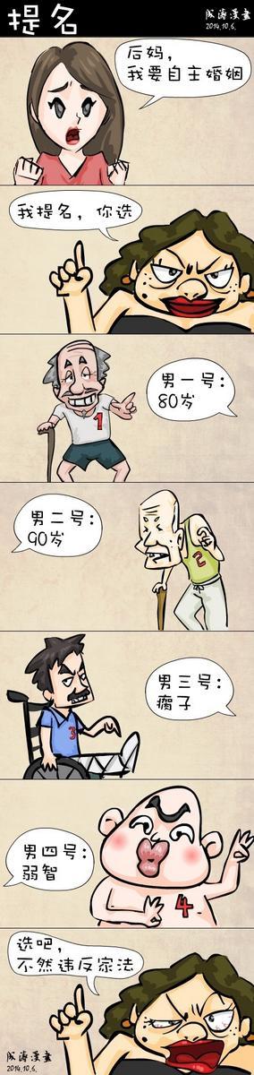 """服从组织按排.呵呵.@taocomic: #成涛漫画#身在国内,不得不画得极其隐晦。谨以此图,声援抗争中的同胞。望大家收藏,广传 http://t.co/wRRxBKs4XV"""""""