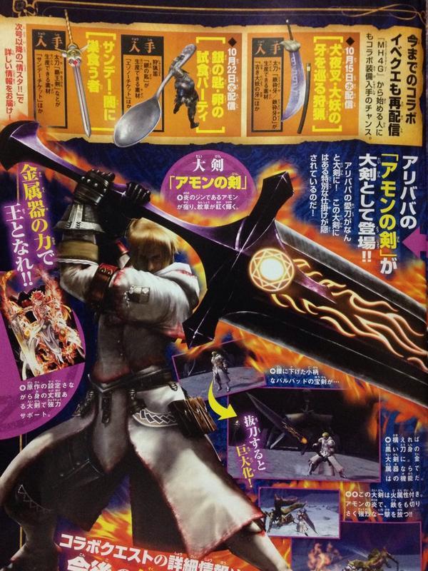 """""""@sougabio: サンデーに載ってたマギとMH4Gのコラボ武器めっちゃ欲しい 特にアモンの剣 http://t.co/p0zDpgtSHa""""  かっけぇwwwww\(^o^)/"""