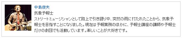 台風19号の記事見てたけど内容よりもストリートミュージシャンとして路上で引き語り中に突然の雨に打たれたことを理由に気象予報士を目指すことなった気象予報士の中島俊夫さんの方が気になった。 http://t.co/J5MdupD5yV http://t.co/U3JIjfI0ri