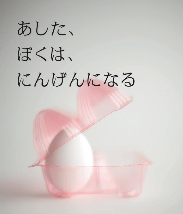 最優秀賞には石井啓之氏(日本経済広告社)の「命の交換」が選ばれました。RT 食をテーマにした「新聞広告クリエーティブコンテスト」入賞作品発表 #マーケティング研究室 #アドタイ http://t.co/4TupGblcqn http://t.co/GluvtXnRmZ