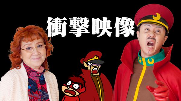 【鷹の爪EX DVD CM】もしもあの大物が鷹の爪の声優をやってみたら: http://t.co/D46bicLZqN @YouTubeさんから #鷹の爪 野沢雅子さんと杉田智和さんの鷹の爪は特典でしか見られません! http://t.co/N7MMTwE41O