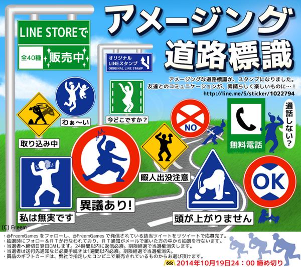 【Best70記念】「アメージング道路標識」から、欲しいギフトカード3万円分を1名様にプレゼント! この投稿をRT&フォローで応募♪ 10/19 24時締切。当選者へDMします。http://t.co/oIEKfs8Ryt http://t.co/SRuJ3xZcX5