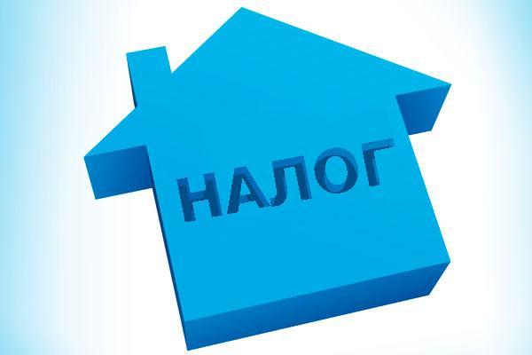 будут Отмена налога на недвижимость в 2017 году полагал