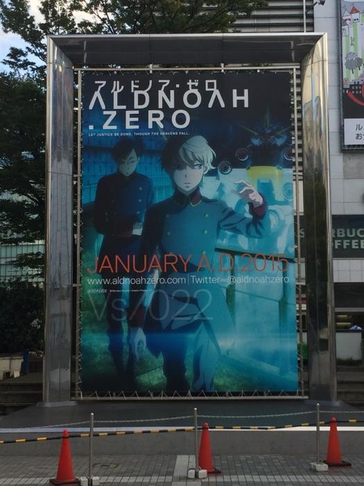 """【A/Zのお知らせ】新宿ステーションスクエアで掲出されている、アルドノア・ゼロの新キービジュアル """"Vs/022""""、会社"""