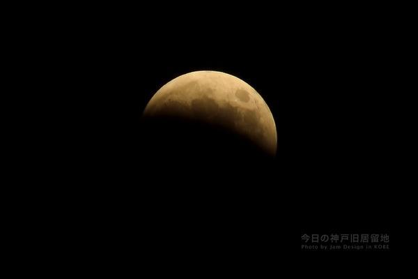 今日の神戸旧居留地。 月食。 http://t.co/z0io80zIBO