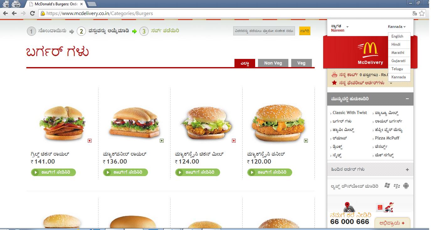 RT @naveenha: Surprised to see @mcdonaldsindia s online ordering portal in #Kannada !! cc @shamsundar_sk @pavanaja @vasantshetty81 http://t.co/237YfIVXhg