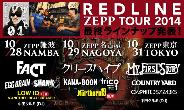 【拡散希望】REDLINE ZEPP TOUR 2014最終ラインナップ発表!!LOW IQ & ANOTHER BEAT BREAKER / Northern19 の2組が追加!!http://t.co/no6FFo5NIS http://t.co/XEBvjJC4Gv