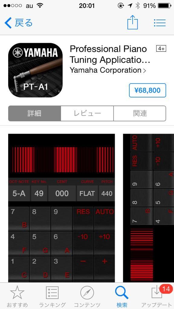 キングオブヤバい高い音楽系アプリです、ご確認ください。 http://t.co/kEuhgMkF48