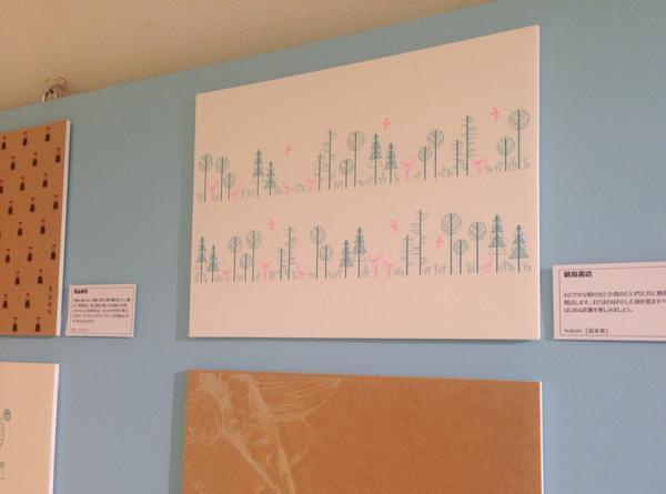 約300人のブックカバー展 in 名古屋、今日から開始です。ロフト名古屋1Fとパルコ西館7Fと東館の連絡通路で展示されてます。 私は「朝鳥書店」でパルコの方の展示です。11月はじめまでやってますが、欠品もありますのでお早めにー。 http://t.co/wwSh2WO4Z7