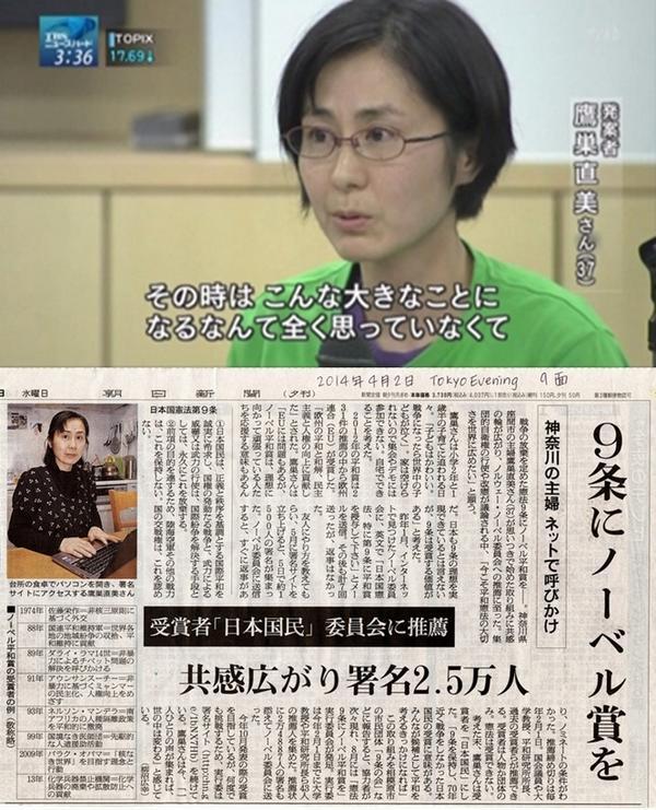 またか…@sadd120:朝日新聞またも捏造2014年4月2日「憲法9条にノーベル賞を」は普通の主婦が思いついたと報道、その後のTVでも普通の主婦を強調していたがバリバリの社会活動家です。http://t.co/NJdkxoBafk http://t.co/11n6AO2Lt5