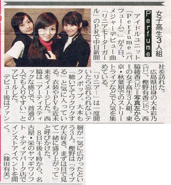 女子高生だった頃のperfumeの新聞記事 http://t.co/cwKnvhkUp9 http://t.co/pqLUrYNmQ5
