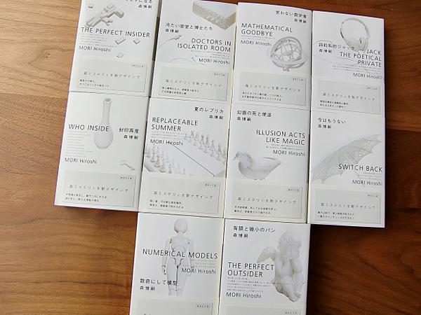 『すべてがFになる』ドラマ化記念にシリーズ並べてみた(3パターン)。ノベルスと旧文庫は全部初版です。『F』ノベルスの「白