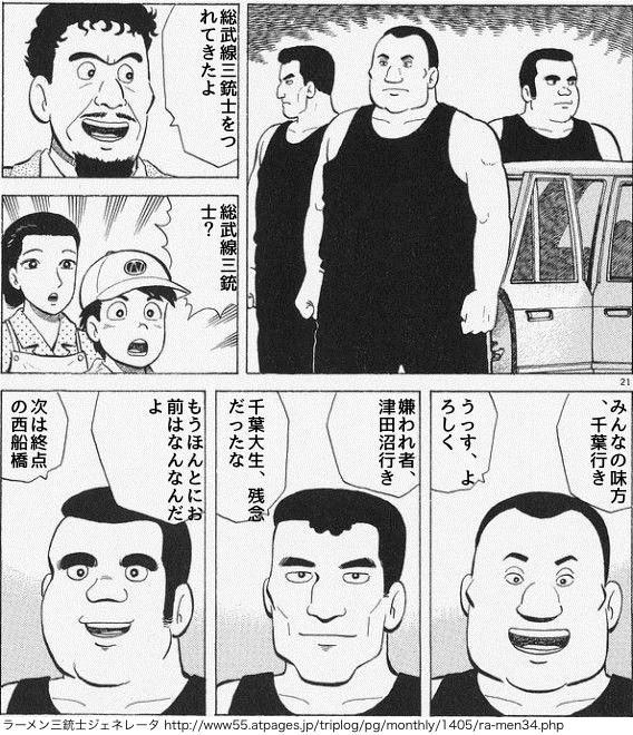 """なにこれ!げへへ! #blackchiba """"@development_05: 総武線三銃士を連れてきたよ http://t.co/MhjqKJ3UZT"""""""