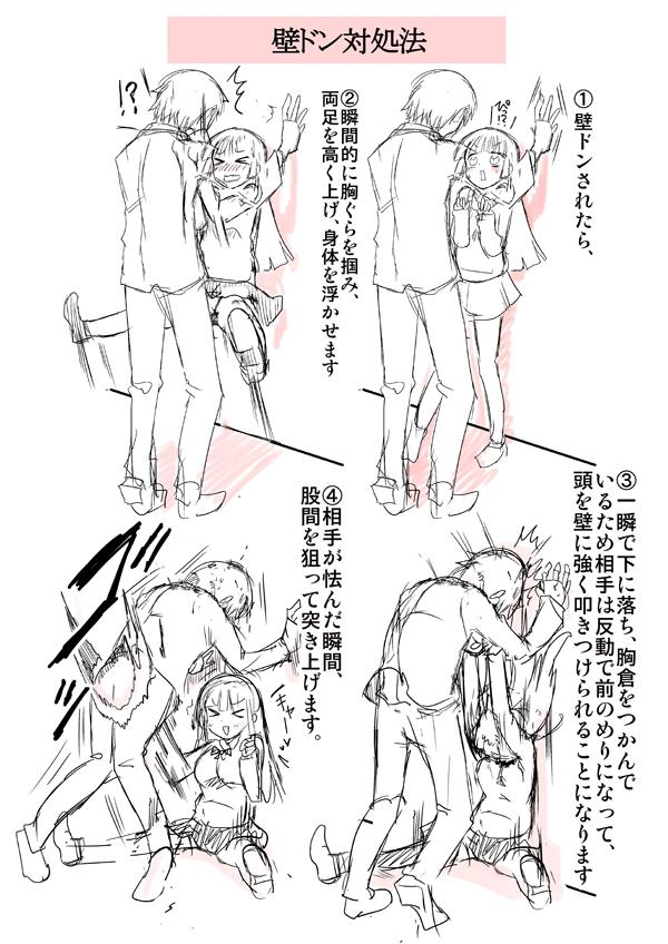 私が壁ドンを漫画で使うとすると、多分こう使う。平和な兄妹 ( ˘ω˘ ) http://t.co/8naHNbXPHI