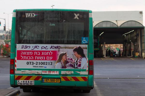 "Coming to Jerusalem busses: WOW Ads: ""Mom, I too want a bat mitzvah at the Kotel"" ""V'zot Hatorah: Its my turn"" http://t.co/DL7y2V2vcy"