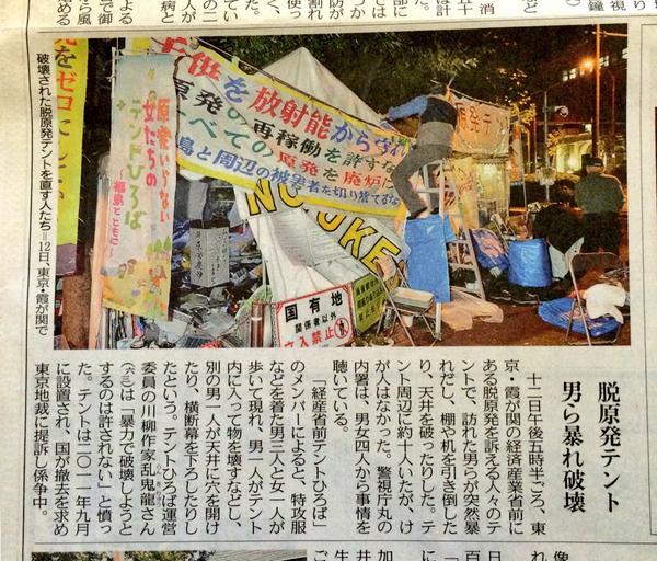 昨夜の脱原発テント破壊の報道が、今朝の東京新聞朝刊に。写真を見るだけでも、卑劣な破壊活動だったことがわかります。 http://t.co/ZBUwC4efmm