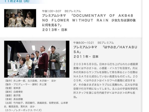 11/24(月)午後8:00~10:21 BSプレミアム/プレミアムシネマにて「はやぶさ/HAYABUSA」(2011年・ 日本)放映との告知あり。 http://t.co/O8eWBfFyWp