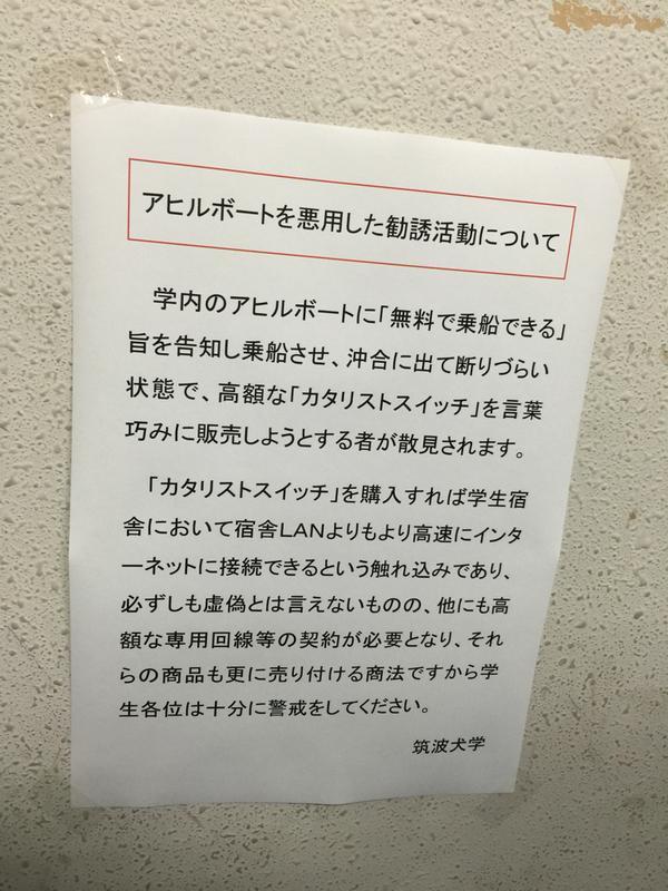 """なんですか,それwww  QT @yasuyukima: 筑波大学、恐ろしい。""""@dnobori: まったくけしからんことだ。 http://t.co/bTg0gBWehj"""""""