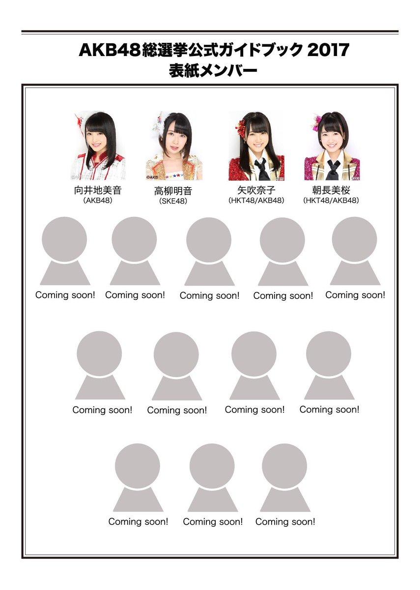 2017年 AKB48 49thシングル選抜総選挙 ※別名:第9回AKB48選抜総選挙【HKT48参加】©2ch.netYouTube動画>14本 ->画像>120枚