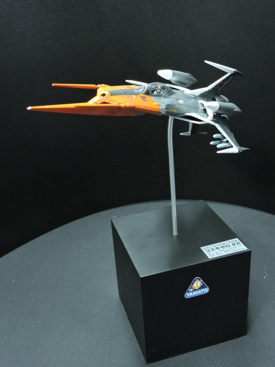 宇宙戦艦ヤマト2199より、コスモゼロα2完成しました!!本格的な電飾は今回が初めてなので、作例をいくつも見てそれを参考