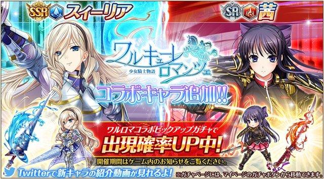 DMM GAMES、『神姫PROJECT_A』×『ワルキューレロマンツェ~少女騎士物語~』コラボを開催中 「スィーリア」