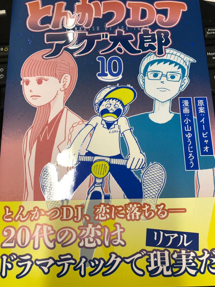 「とんかつDJアゲ太郎 第10巻」本日発売です!エネルギッシュな9巻から一転、今巻は内容に合わせてカバーデザインもトワイ