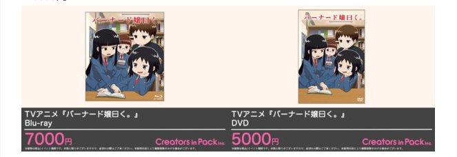 ●TVアニメ「バーナード嬢曰く。」●・Blu-ray・DVDこちらの商品を少数ですが販売いたします!また、当ブースで購入