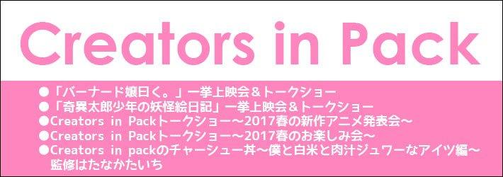 マチアソビ情報:Creators in Pack①「バーナード嬢曰く。」全話を一挙上映!日時:5月5日(金)11:00~