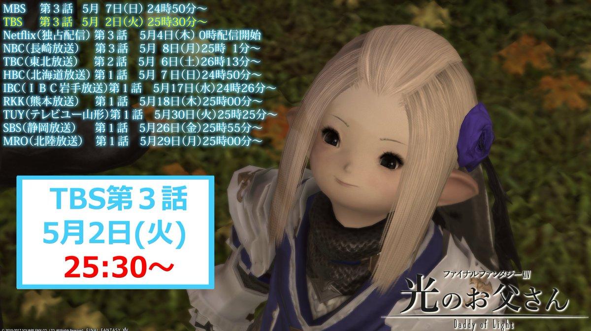 【FF14】FINAL FANTASY XIV 6343 [無断転載禁止]©2ch.netYouTube動画>21本 ->画像>187枚