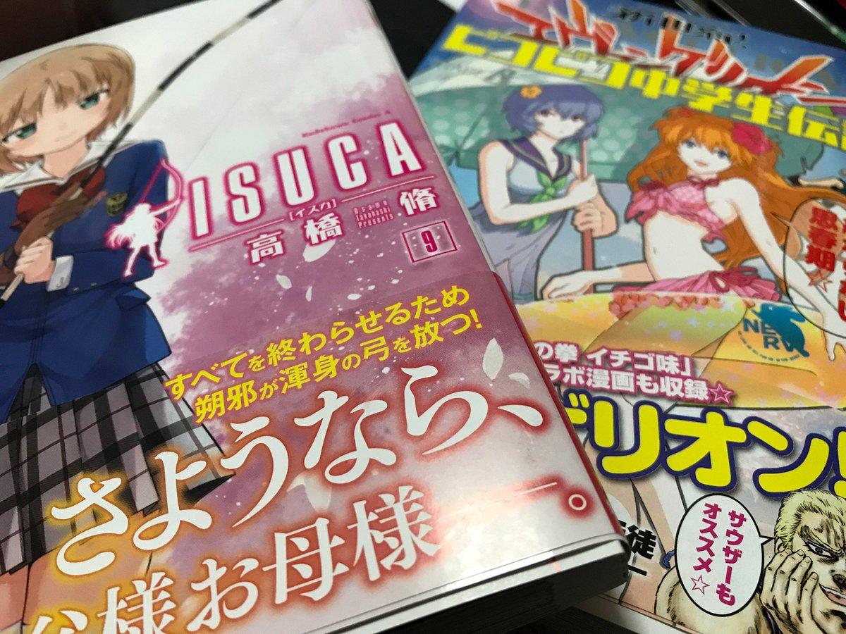 今日はこの二冊を買って来たよISUCAは遂に最終巻!
