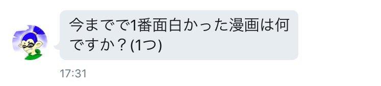 #DMで来たふざけた質問もガチな質問もできる限りTLで答える山田くんと7人の魔女